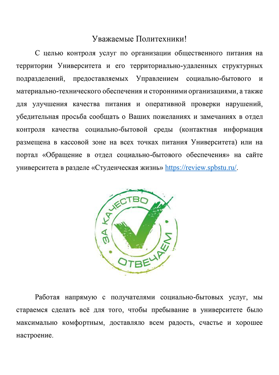 Уважаемые Политехники!